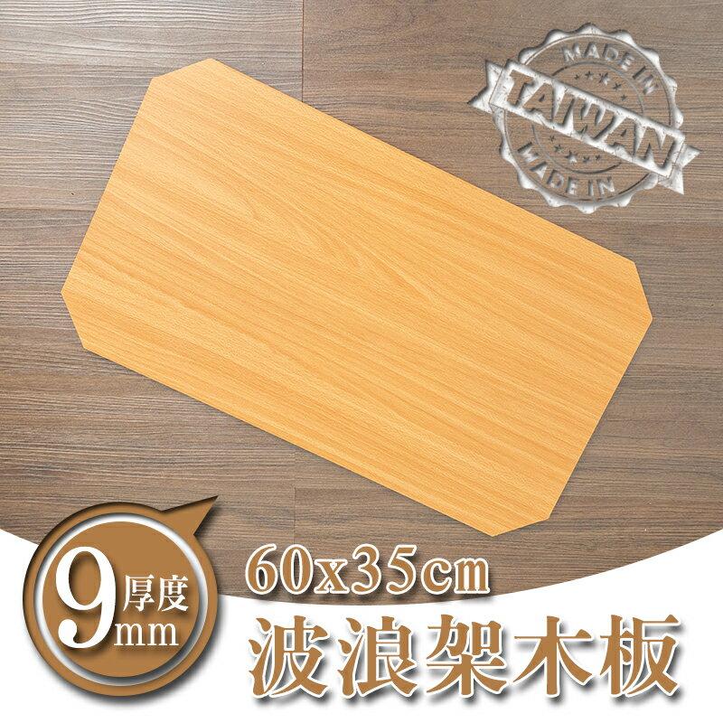 【dayneeds】【配件類】超實用 60x35公分層網專用木質墊板/層架配件/四層架/置物架/鍍鉻層架/波浪架