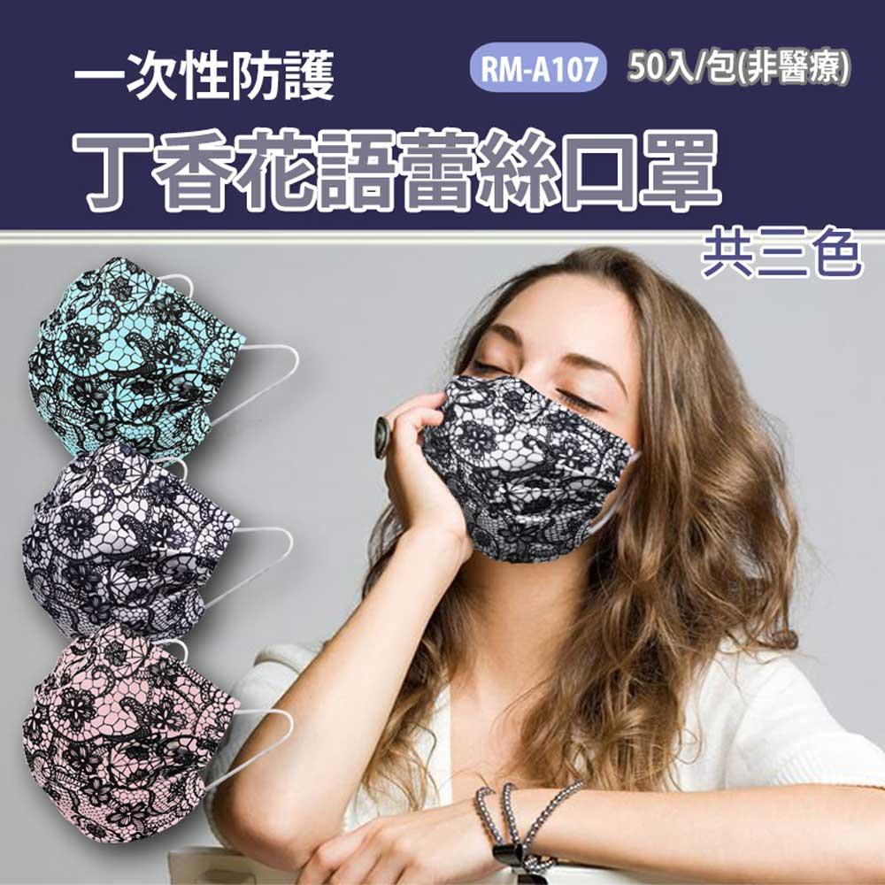 預購 RM-A107 一次性防護丁香花語蕾絲口罩 50入/包 3層過濾 熔噴布 (非醫療)