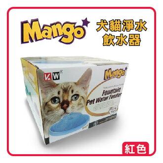 【力奇】Mango 噴泉 飲水器 2.1L【紅色】- 530元/個(犬貓適用) >可超取(L123B01)