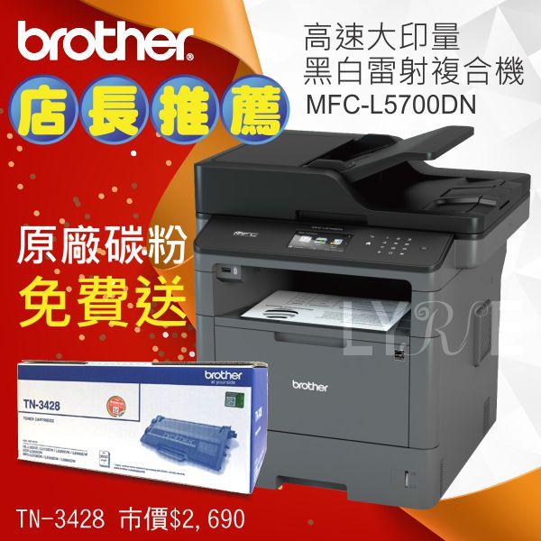 【原廠碳粉匣免費送】Brother MFC-L5700DN 高速大印量黑白雷射複合機 事務機