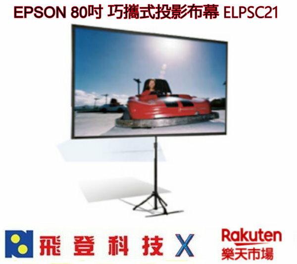 EPSON 80吋 巧攜式投影布幕 ELPSC21 露營專用 三腳架設計 轎車可載 台灣公司貨 含稅開發票