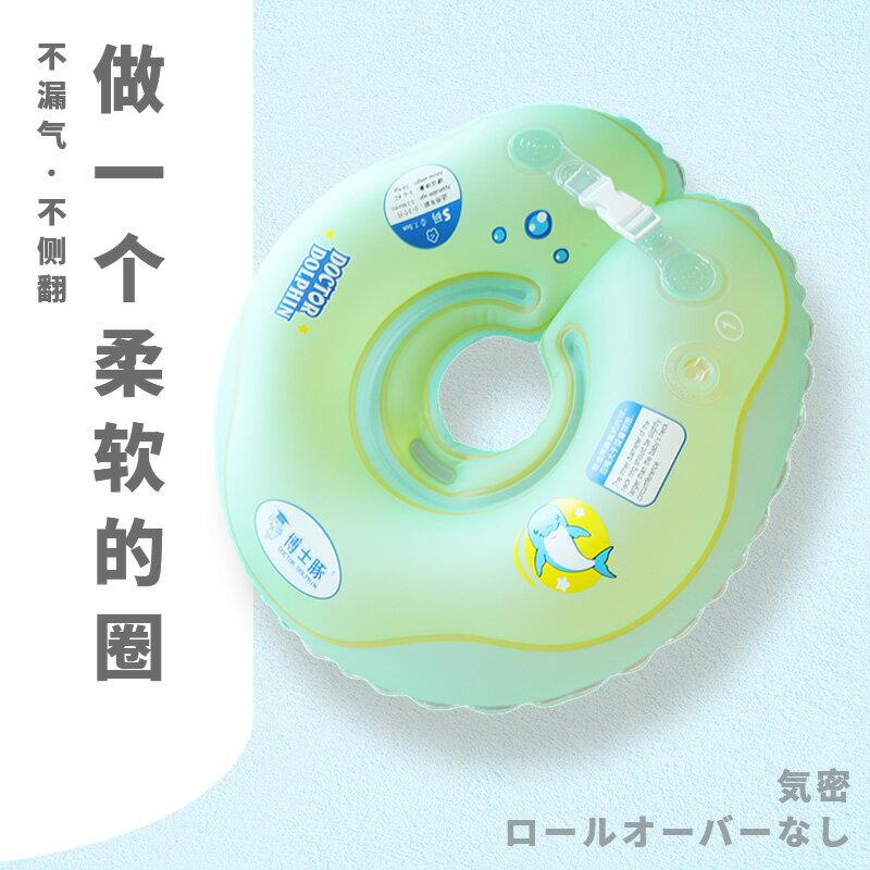 博士豚嬰兒洗澡游泳圈脖圈新生幼兒頸圈寶寶小孩免充氣