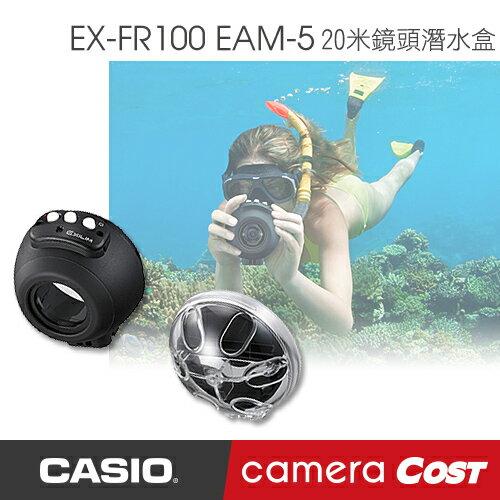 CASIO FR100 專用配件 EAM-5 20米潛水鏡頭盒  FR100 FR10 - 限時優惠好康折扣