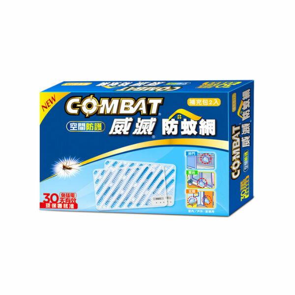 威滅防蚊網(2入/補充包)