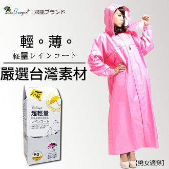【雙龍牌】台灣素材。雙龍牌超輕量日系極簡前開式雨衣(粉紅下標區)/反光條/雨帽/側邊調整腰身設計/ EU4074