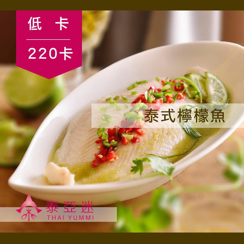 【單品/生鮮品】泰式檸檬魚★不辣/180±15g/包【泰亞迷】團購美食、泰式料理包、5分鐘輕鬆上菜