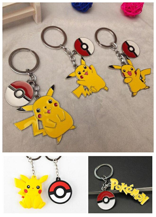 寶可夢 精靈球皮卡丘神奇寶貝Pokemon Go 精美鑰匙扣掛件