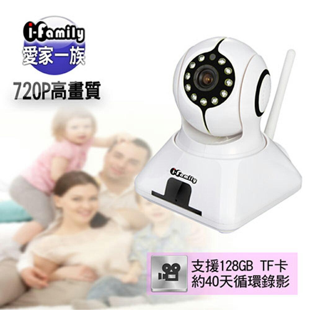 【宇晨I-Family】720P百萬畫素-多功能無線遠端遙控攝影機