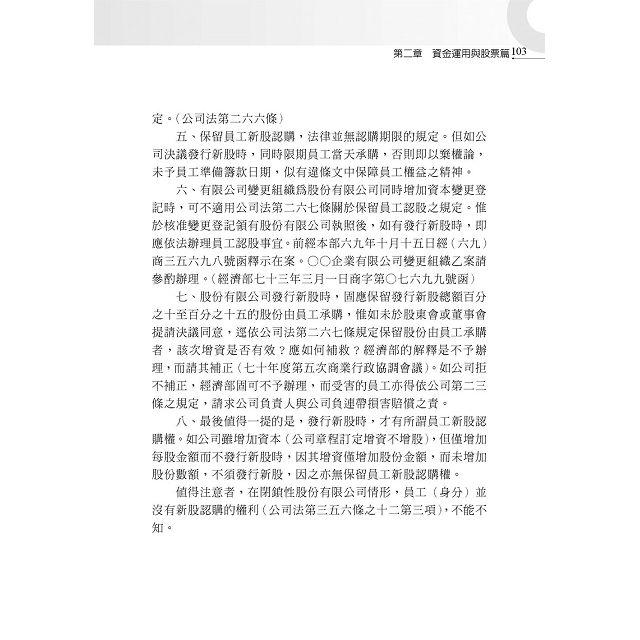 如何開公司—創業者教戰手冊(7版) 7
