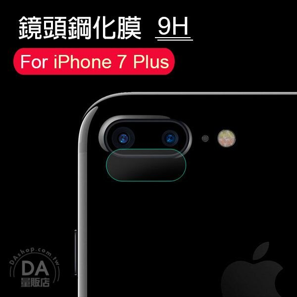 《DA量販店》樂天最低價 iphone 7 plus 9H 手機 鏡頭 鋼化 玻璃 保護貼 鏡頭貼 玻璃貼(80-2855)