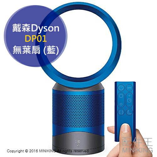 【配件王】日本代購 保固一年 Dyson 戴森 DP01 IB 無葉扇 空氣清淨 電風扇 藍 另 TP02IB
