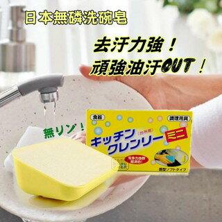 露比私藏:日本原裝進口無磷清潔洗碗皂-350g