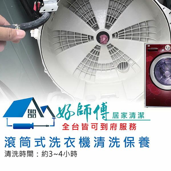 【好師傅】滾筒式洗衣機清洗A1323-02