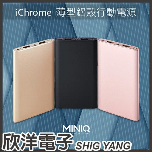 ※ 欣洋電子 ※MINIQ 薄型鋁殼行動電源(MD-BP-041) 額定容量5300mAh/二色自選/BSMI認證