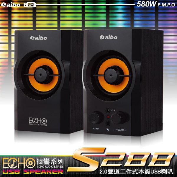 【迪特軍3C】aibo S288 二件式 2.0聲道 木質USB多媒體喇叭 電腦喇叭 音響 音箱