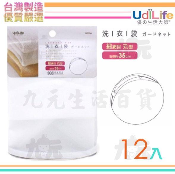 【九元生活百貨】UdiLife 12入細網丸型洗衣袋/35cm 台灣製 細網目洗衣袋