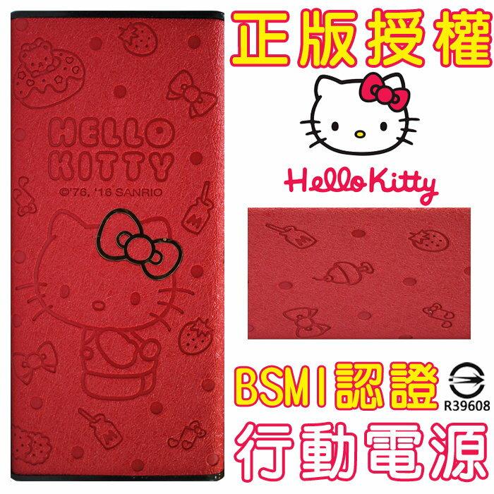 KITTY 正版授權 apbs XY-5000 行動電源/移動電源/USB/快速充電/輸出2.1A/外接式電池/LED 電量顯示/抓寶利器 Pokemon/禮品/贈品