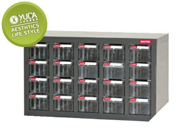 樹德櫃【YUDA】A8-520(20抽) 零件櫃  分類櫃  耐重櫃 新竹以北免