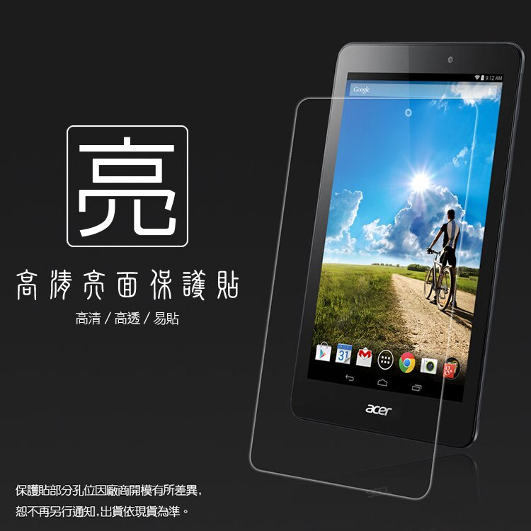 亮面螢幕保護貼 Acer Iconia Tab 8 A1-840F HD 平板保護貼 軟性 亮貼 亮面貼 保護膜
