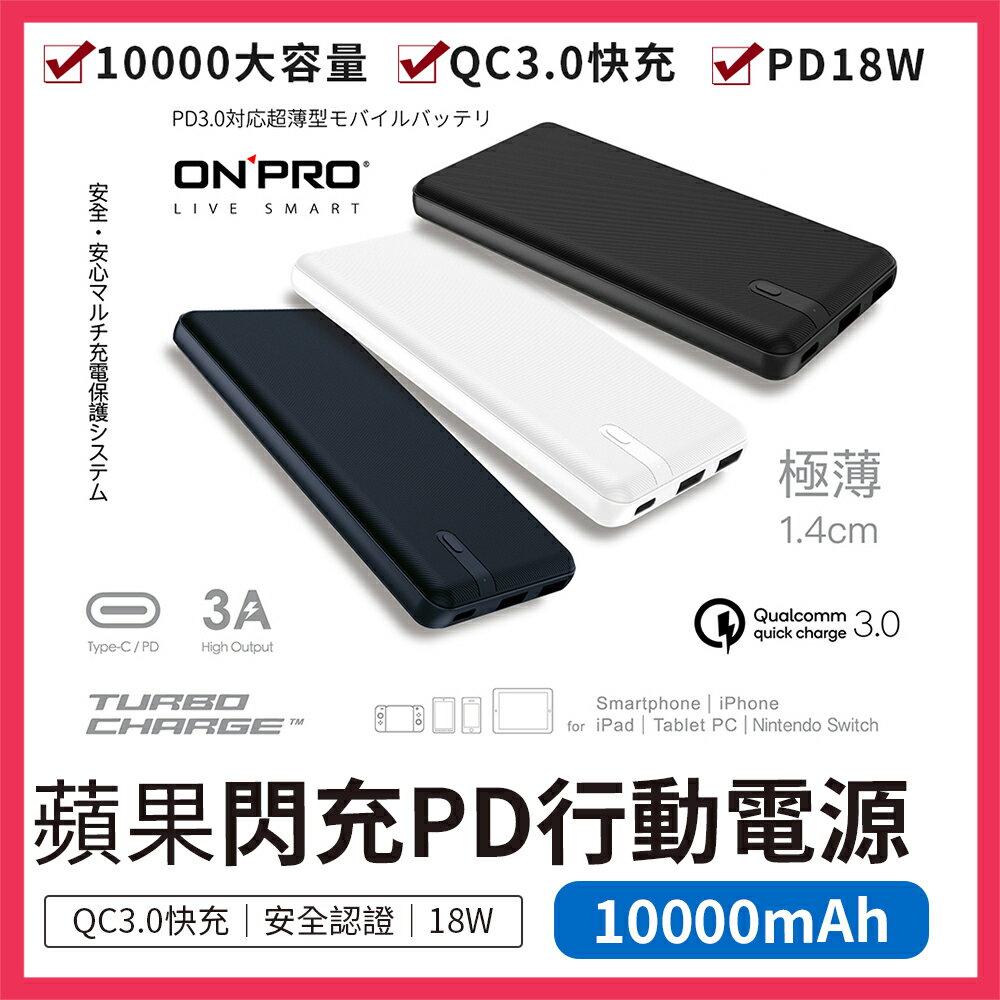 免運費!![保固一年]ONPRO 行動電源 10000mAh MB-XS10PD PD充電 18W 快充高通 QC3.0 充電器