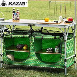 【【蘋果戶外】】KAZMI K4T3B005 輕便型行動廚房專用櫥櫃 廚房桌/櫥櫃桌/餐廚桌/戶外料理桌/行動廚房/收納櫃