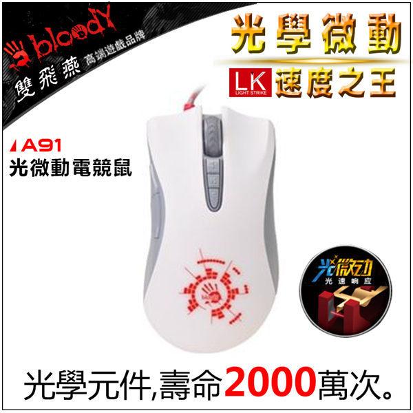 [富廉網] 電競組合 A4 雙飛燕 A91(黑) 光微動極速遊戲鼠(限量送激活碼) 1