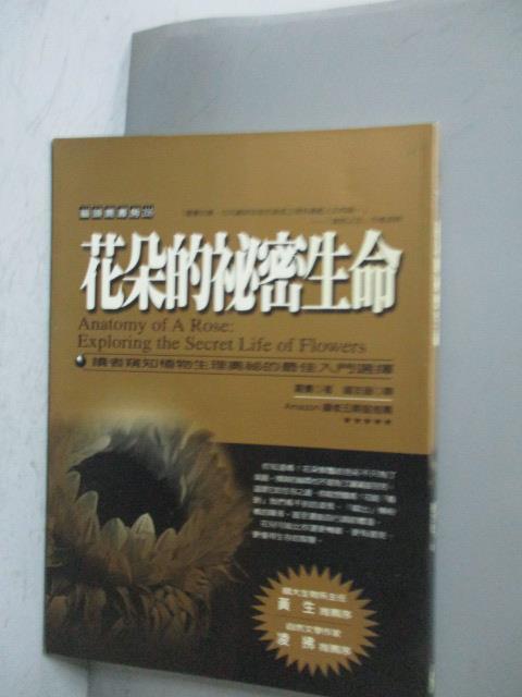 ~書寶 書T1/翻譯小說_NMJ~花朵的祕密生命_鍾友洲 蘿夏