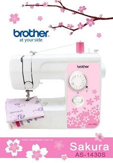 【日本 brother】實用型縫紉機AS-1430S 櫻花機限定款 ◤贈送教學光碟◢