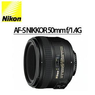 [滿3千,10%點數回饋]★分期0利率★Nikon AF-S NIKKOR 50mm f/1.4G  NIKON 單眼相機專用定焦鏡頭  國祥/榮泰 公司貨 原廠保固