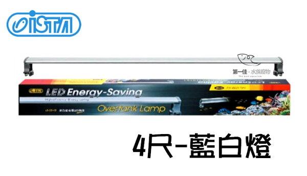 [第一佳水族寵物]台灣伊士達ISTA可掀式高效能省電LED跨燈[4尺-藍白燈]免運
