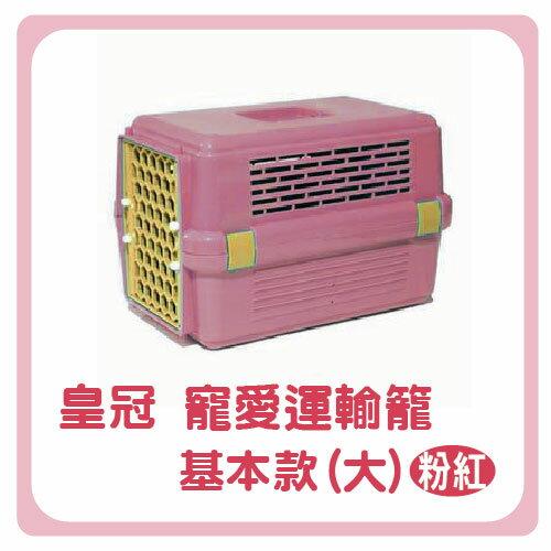 【力奇】皇冠寵愛運輸籠(基本款643)(大)-(粉紅色)-530元(M563A02-2)