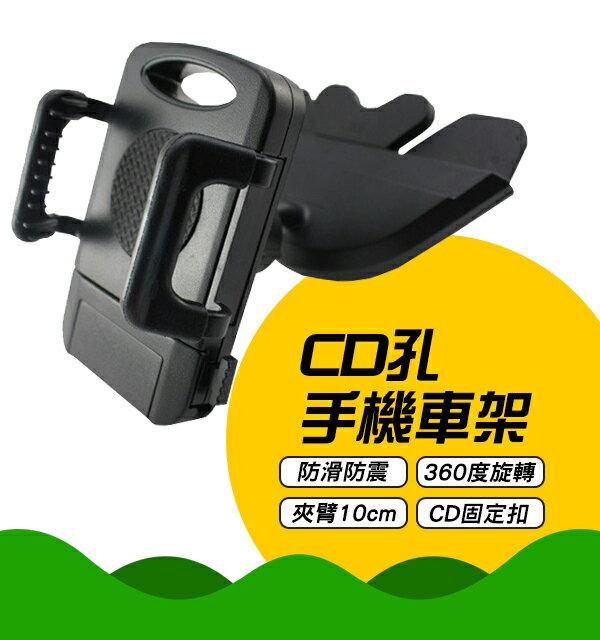 【coni mall】CD孔手機架 螺鎖式 非墊片款 汽車CD孔手機架 車用手機架 固定架 手機導航架 可360度旋轉