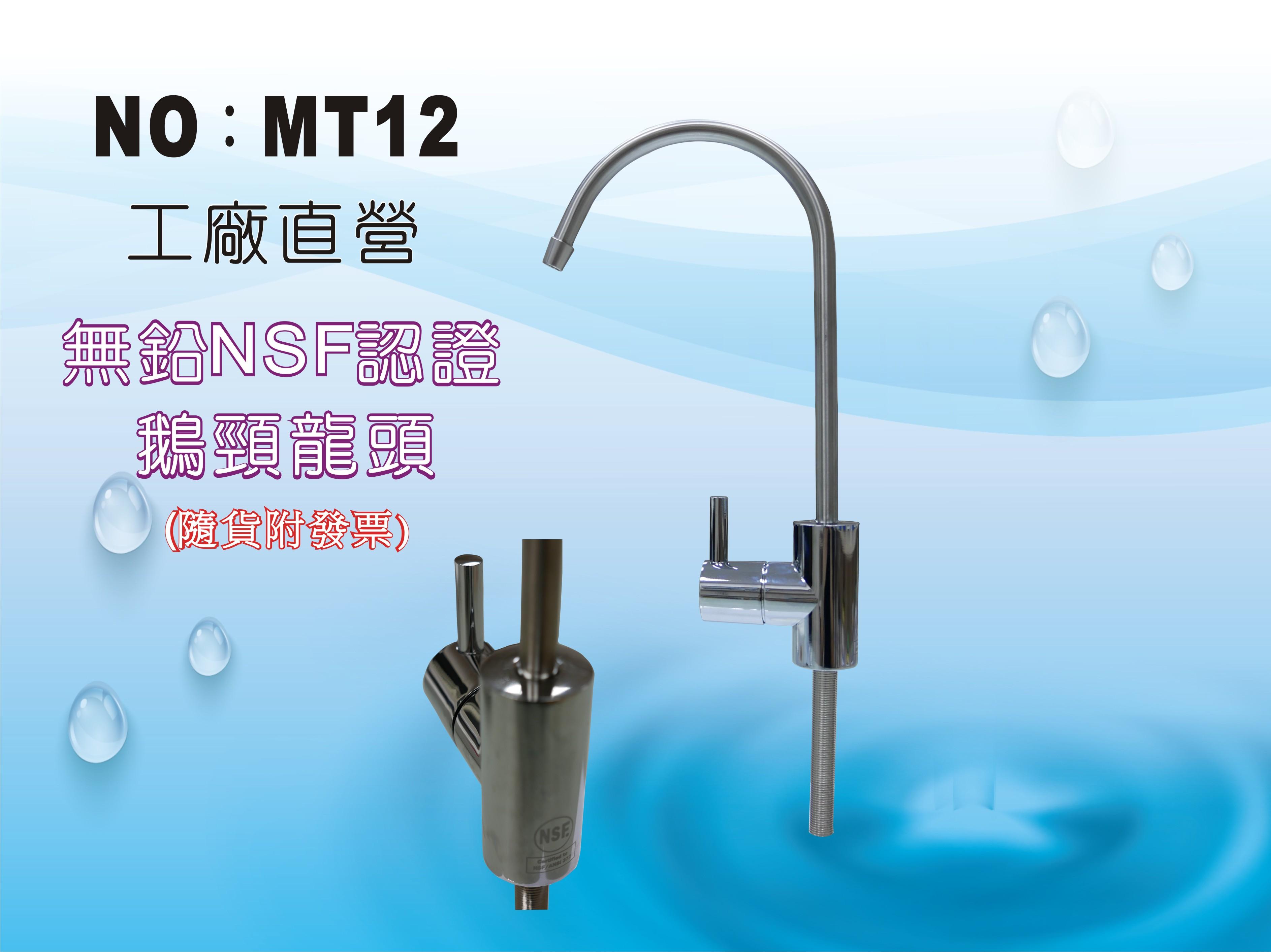 【龍門淨水】無鉛認證 NSF認證 雷刻 美式中彎鵝頸龍頭 水龍頭RO純水機 淨水器(MT12)