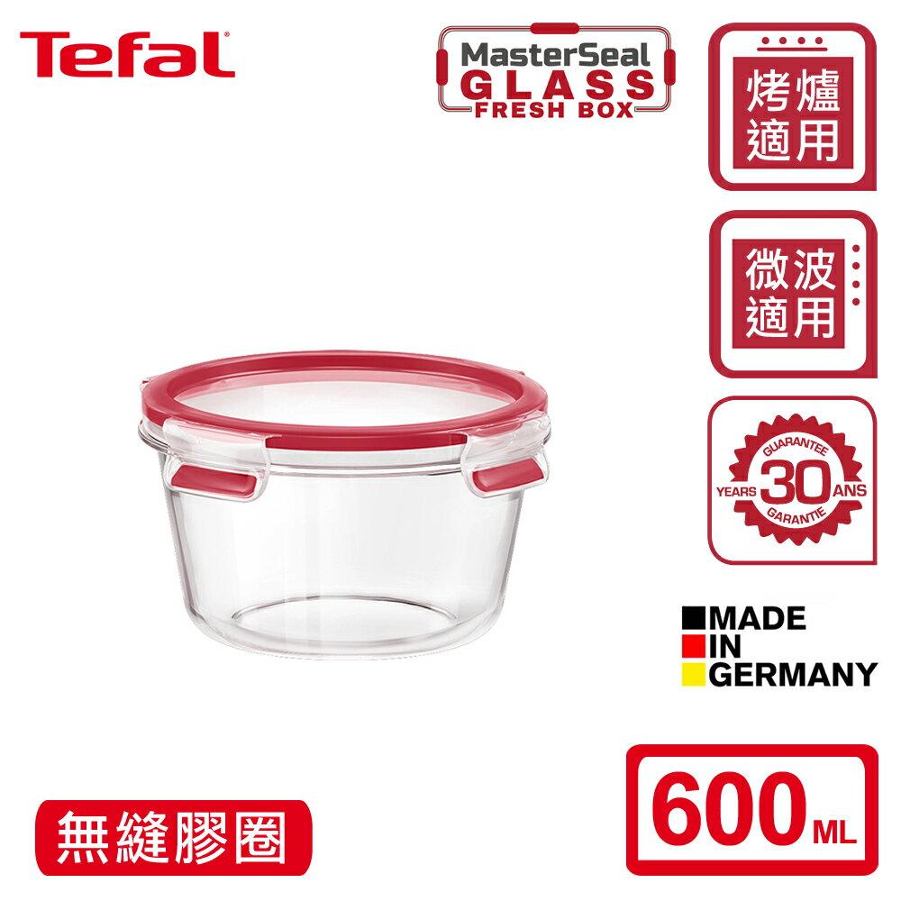 (30年保固)【特福】EMSA德國原裝 MasterSeal 無縫膠圈3D密封耐熱玻璃保鮮盒600ML圓形(微烤兩用)