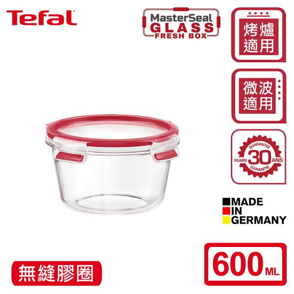 Tefal法國特福MasterSeal無縫膠圈3D密封耐熱玻璃保鮮盒600ML圓形(微烤兩用)K3010712