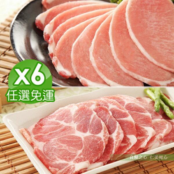 仁美良食:【任選免運】台糖安心豚肉排(300g盒)x6_里肌肉排梅花肉排
