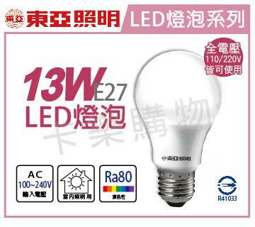 TOA東亞 LLA015-13AAL LED 13W 3000K 黃光 全電壓 E27 球泡燈  TO520026