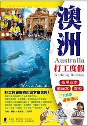 澳洲打工度假:墨爾本‧布里斯本‧雪梨三大城市邊賺邊玩