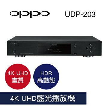 <br/><br/>  【OPPO】4K UHD 藍光播放機 UDP-203<br/><br/>