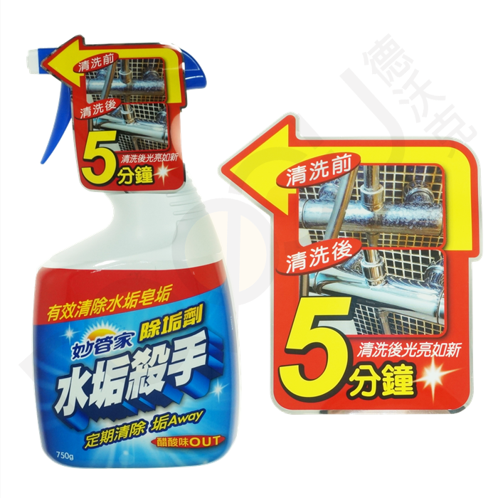 強力推薦 妙管家水垢殺手/750g 除垢劑 水垢去除 亮光清潔劑 台灣製