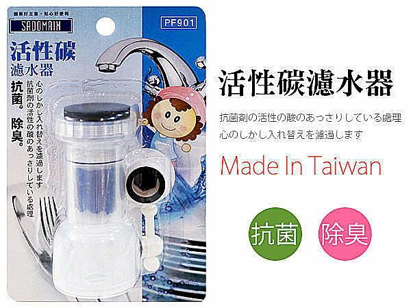 BO雜貨【SV3202】日系精品 活性碳抗菌濾水頭 淨水 濾水 浴室廚房 台灣製 抗菌 除臭
