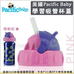 ✿蟲寶寶✿【美國Pacific Baby】學習吸管杯蓋 - 桃粉紅 適用8M+寶寶學習