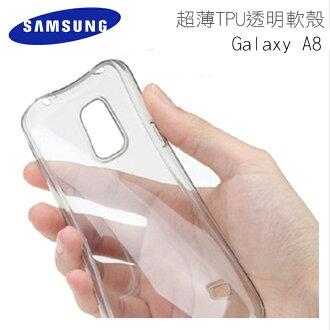 三星 A8 超薄超輕超軟手機殼 清水殼 果凍套 透明手機保護殼 保護袋 手機套【Parade.3C派瑞德】