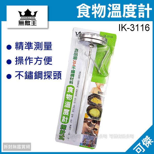 可傑 無敵王 IK-3116 食物溫度計(探針式)  料理溫度計 食品級材質 精準測量 輕鬆料理