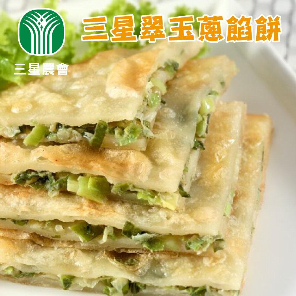 【三星農會】翠玉蔥餡餅-750g-5入-包 (1包)