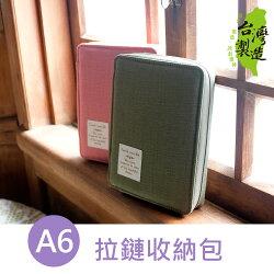 珠友網購限定 SC-05013 A6/50K 拉鏈收納包/多功能書衣/書皮/書套