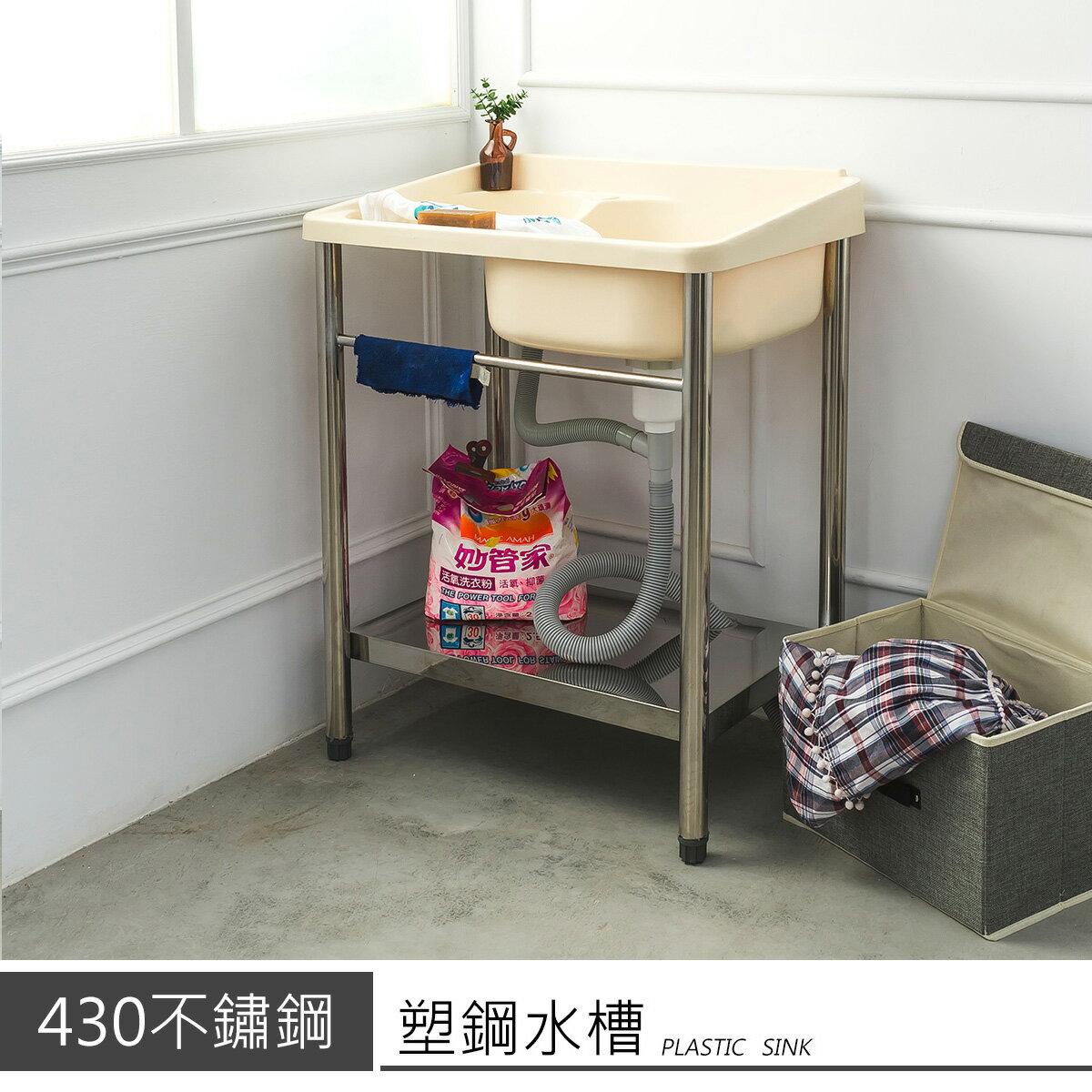 【dayneeds】FRP 塑鋼洗衣槽 玻璃纖維 流理臺 不鏽鋼水槽