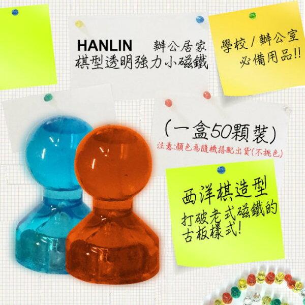 HANLIN辦公居家棋型透明強力小磁鐵(可吸8張A4紙)(一盒50顆裝)