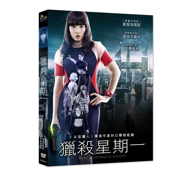 獵殺星期一DVD(歐蜜瑞佩斯威廉達佛葛倫克蘿絲)