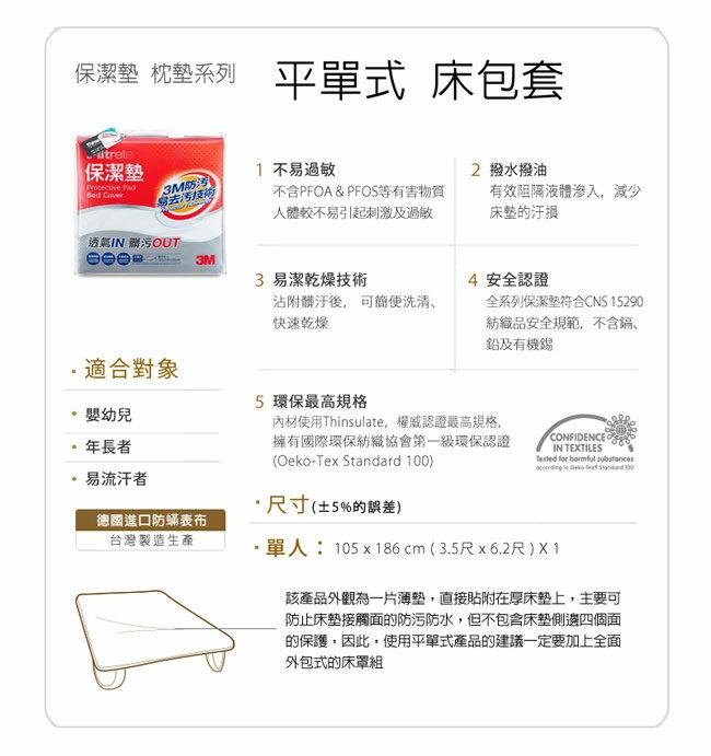 3M 保潔墊包套-平單式(單人3.5x6.2尺) 3